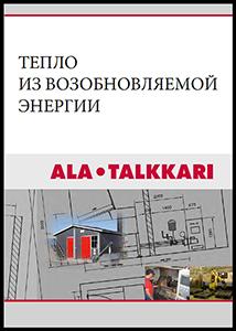 ТВЕРДОТОПЛИВНЫЕ КОТЛЫ (pdf)